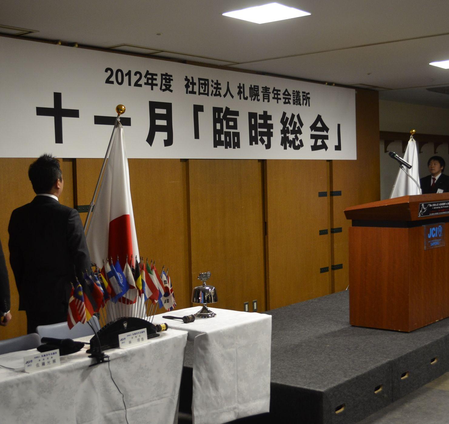 十一月「臨時総会」開催のご報告
