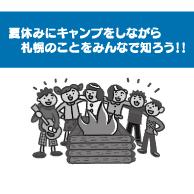 誇りある日本人育成プログラム