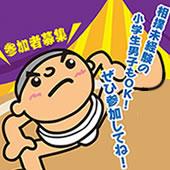 わんぱく相撲札幌場所参加者募集のお知らせ