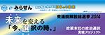 e-みらせん 見る・知る・分かる!日本のe未来 衆議院解散総選挙2014
