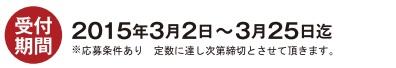 記事詳細3New.jpg