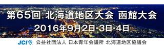 北海道地区大会 函館大会