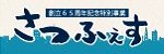 一般社団法人 札幌青年会議所 創立65周年記念特別事業 さつふぇす