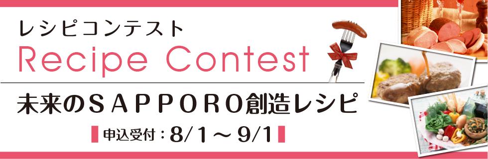 レシピコンテスト Recipe Contest SAPPORO未来創造レシピ