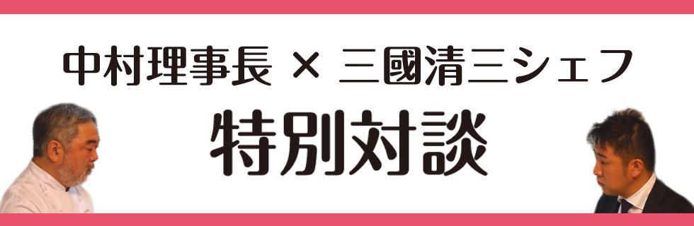 (一社)札幌JC中村理事長 × 三國清三氏