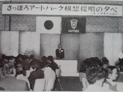 1976年 アートパーク構想の提唱