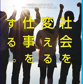 一般社団法人札幌青年会議所 2016年度 九月「リーダー育成」例会