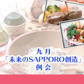一般社団法人 札幌青年会議所 2016年度 九月「未来のSAPPORO創造」例会