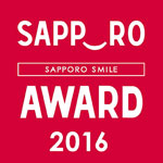サッポロ スマイルアワード 2016