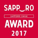 サッポロ スマイルアワード 2017