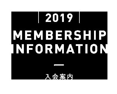 membership 入会案内