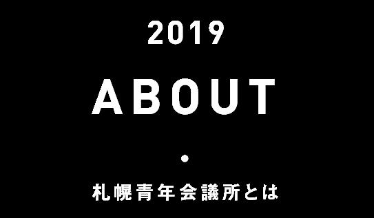ABOUT 札幌青年会議所とは