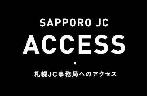 ACCESS 札幌JC事務局へのアクセス