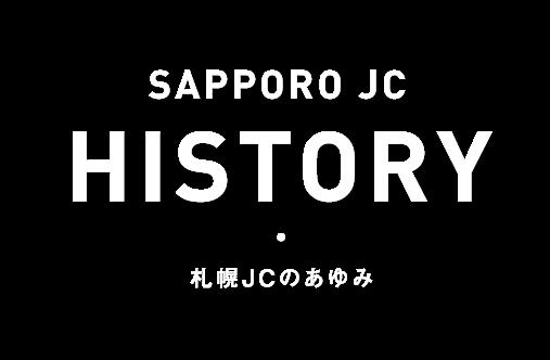 HISTORY 札幌JCのあゆみ