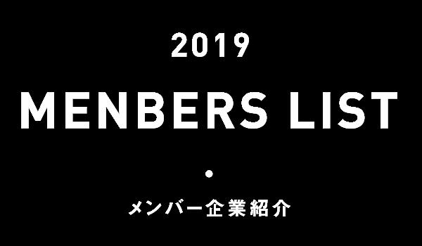 2019 memberslist メンバー企業紹介