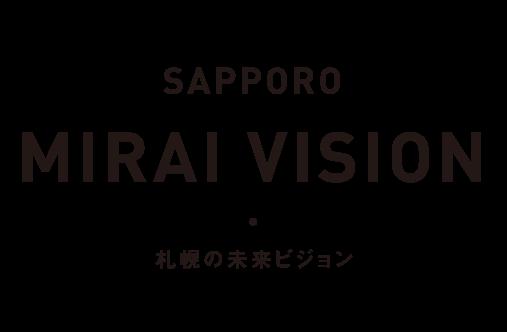 MIRAI VISION 札幌の未来ビジョン