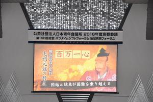京都会議36.jpg