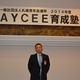 一般社団法人札幌青年会議所 2014年度 第3回JAYCEE育成塾 開催のご報告