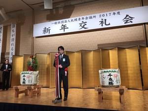 新年交礼会5.jpg
