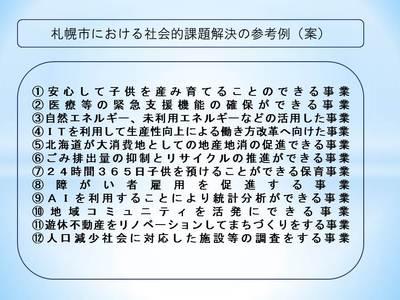 32sapporo-kadai.jpg