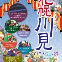 みんなをつなぐ豊平川プロジェクト