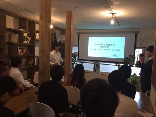 体験編 先輩社会起業家の会社訪問.jpg