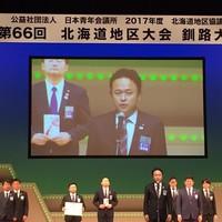 第66回北海道地区大会釧路大会 北海道創生政策コンテスト表彰式