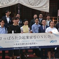 一般社団法人札幌青年会議所2017年度 社会起業家支援事業 「さっぽろ社会起業家零ONE塾」