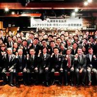 公益社団法人 日本青年会議所 第69回全国大会主管LOM決定について