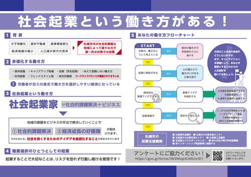 社会起業家冊子うら.jpg
