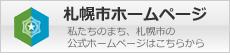 私たちの住むまち、札幌市のホームページ