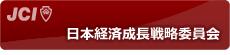 日本経済成長戦略委員会