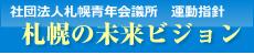 札幌青年会議所運動指針 札幌の未来ビジョン