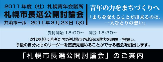 2011/03/23 「札幌市長選公開討論会」のご案内